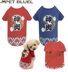 【犬 服 ドッグウェア ドッグウエア 犬用】神輿Tシャツ2号3号4号【コンビニ受取対応商品】【メール便OK】【楽天BOX受取対象商品】