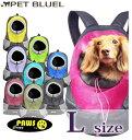 【送料無料】犬用 抱っこ・リュック型 キャリーバッグ■Lサイズ(〜4kg)■CrazyPaws(Paws) PET BACK PACK【犬 だっこ …