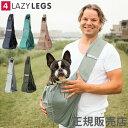 【送料無料】4LazyLegs キャンバスポケット- Canvas Pocket【犬 スリング だっこ 抱っこ紐 キャリーバッグ キャリーバ…