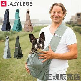 送料無料 4LazyLegs キャンバスポケット- Canvas Pocket【犬 スリング だっこ 抱っこ紐 キャリーバッグ キャリーバック】【楽天BOX受取対象商品】【コンビニ受取対応商品】