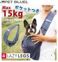 MAX15kg対応のペットスリング4LazyLeg