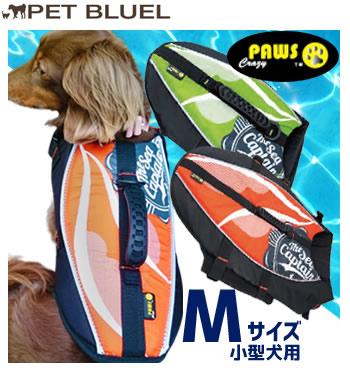 【あす楽】Paws 犬用ライフジャケット Mサイズ【犬 スイミングベスト スイミングジャケット ダイエット 健康】【楽天BOX受取対象商品】