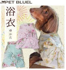 【犬 着物 浴衣 夏用 服 ドッグウェア ドッグウエア 犬用】春夏和装 小型犬用花柄浴衣【TOFFEE】※セール商品につき、返品、お取り換えはできません