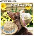 リアル | 犬用 麦わら帽子 フラワー S(小型犬用 麦わら帽子)