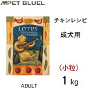 LOTUS(ロータス)アダルトチキンレシピ小粒1kg