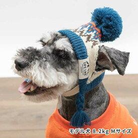 LIFELIKE ケーブルニット帽 ライフライク 被り物 帽子 キャップ わんちゃん用 犬用 小型犬 コスプレ ハロウィン 映え 秋 冬 おしゃれ かわいい 写真撮影