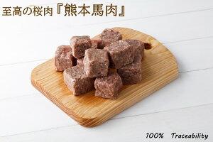 熊本馬肉 冷凍生肉(生食/加熱)200gペット用ローフード