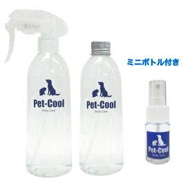【公式】Pet-Cool(ペットクール)BodyCare300mlスプレー&詰替え2本セット☆ミニボトル1本プレゼント付き