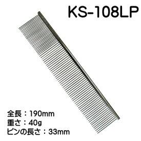 【トリミング用品】 両目クシ Meister KS108LP