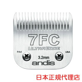 無料替刃研ぎ券付【アンディス正規品】Andis UltraEdge Blade 7FC 替刃 3.2mm オースターA5互換