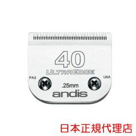 【アンディス正規品】Andis UltraEdge Blade 40 替刃 0.25mm 無料研ぎ券付 オースターA5互換