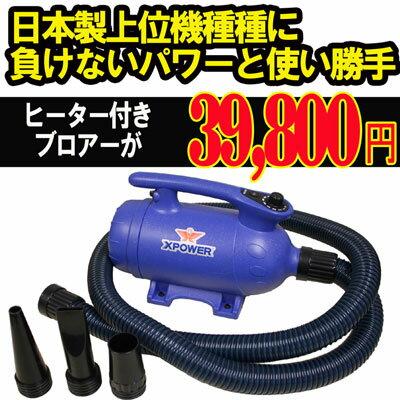 ペット ヒーター付ブロアー X-POWER B-24 【送料無料】風量ダイヤル調整式!