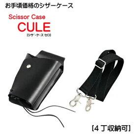 【シザーケース】本革 お手頃 シザーケース クレ CULE 4丁