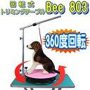 【トリミングらくらく】回転式トリミングテーブル アーム棒付き Bee803