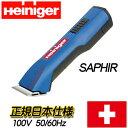 【正規日本仕様品】 コードレスクリッパー Heiniger ハイニガー SAPHIR サファイア
