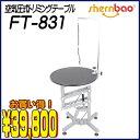 超お買い得! 空気圧式 トリミングテーブル FT-831
