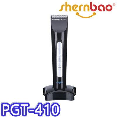 【お買い得】 トリミング用品 コードレストリマー shernbao  PGT-410