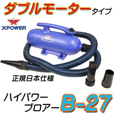【送料無料】 日本正規品 ペット用ブロアー XPOWER B-27