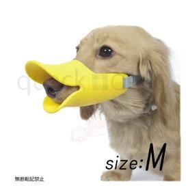 【正規品】 quack Mサイズ シリコン製ユニークな口輪