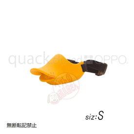 【正規品】 quack closed Sサイズ くちばしのような口輪