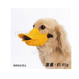 【正規品】 quack closed Mサイズ くちばしのような口輪