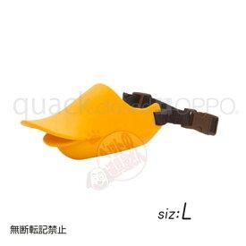 【正規品】 quack closed Lサイズ くちばしのような口輪