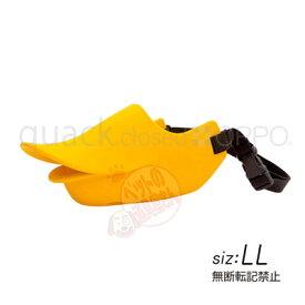 【正規品】 quack closed LLサイズ くちばしのような口輪