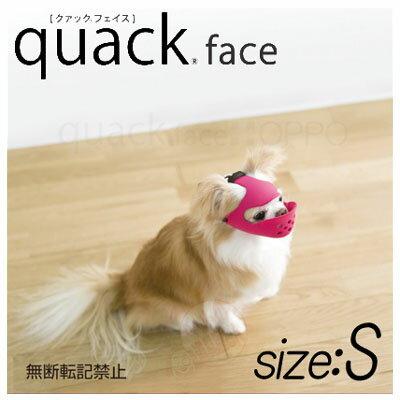 【正規品】 quack face クアックフェイス Sサイズ