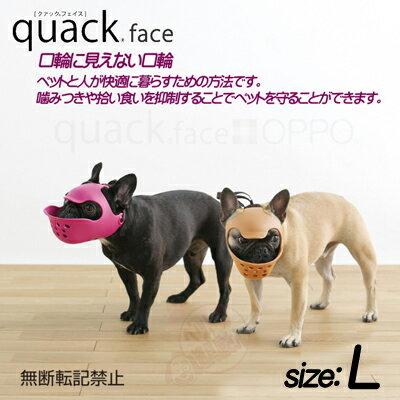 【正規品】 quack face クアックフェイス Lサイズ