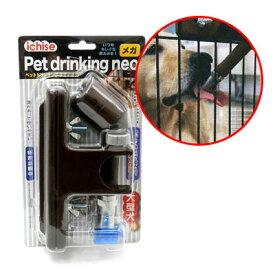 大型犬 給水器 ペットドリンキングネオ メガ