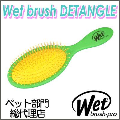 【濡れた被毛に使う】 ウエット ブラシ ペット向け レモンライム Wet Brush