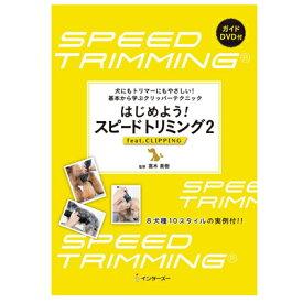 はじめよう!スピードトリミング2 feat.CLIPPING 犬にもトリマーにも優しい!基礎から学ぶクリッパーテクニック