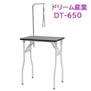 ドリーム トリミングテーブル DT‐650『小型・中型犬用』【送料無料】