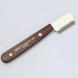 【トリミング用品】 トリミングナイフ  614 オーバーコート「細目」
