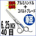 【トリミングシザー】東京理器 アルコバ ACH-40T『セニングシザー』カット率40%