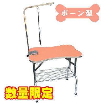 送料無料【ボーン型トリミングテーブル】 Bee 303 アーム、棚付『オレンジ』