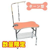 送料無料【ボーン型トリミングテーブル】Bee303アーム、棚付『オレンジ』