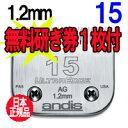 無料替刃研ぎ券付【アンディス正規品】Andis UltraEdge Blade 15 替刃 1.2mm オースターA5互換