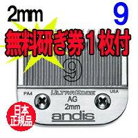 【アンディス正規品】AndisUltraEdgeBlade9替刃2mm無料研ぎ券付オースターA5互換