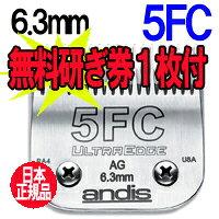 【アンディス正規品】AndisUltraEdgeBlade5FC替刃6.3mm無料研ぎ券付オースターA5互換