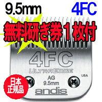【アンディス正規品】AndisUltraEdgeBlade4FC替刃9.5mm無料研ぎ券付オースターA5互換