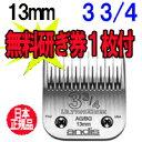 無料替刃研ぎ券付【アンディス正規品】Andis UltraEdge Blade 3-3/4FC 替刃 13mm オースターA5互換