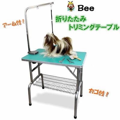 トリミングテーブル Bee トリミングテーブル N-303 小型〜中型犬用 【送料無料】