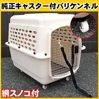 【純正キャスター、スノコ付】バリケンネルP-300/ペットキャリーキャスター付