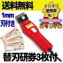 【送料無料】 スピーディク クリッパー SP3 TAPIO 1mm刃付『ペット用バリカン』 無料砥券3枚付
