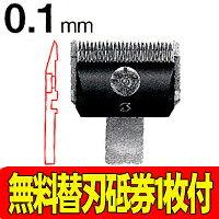 スピーディク替え刃0.1mm「バリカン替え刃」