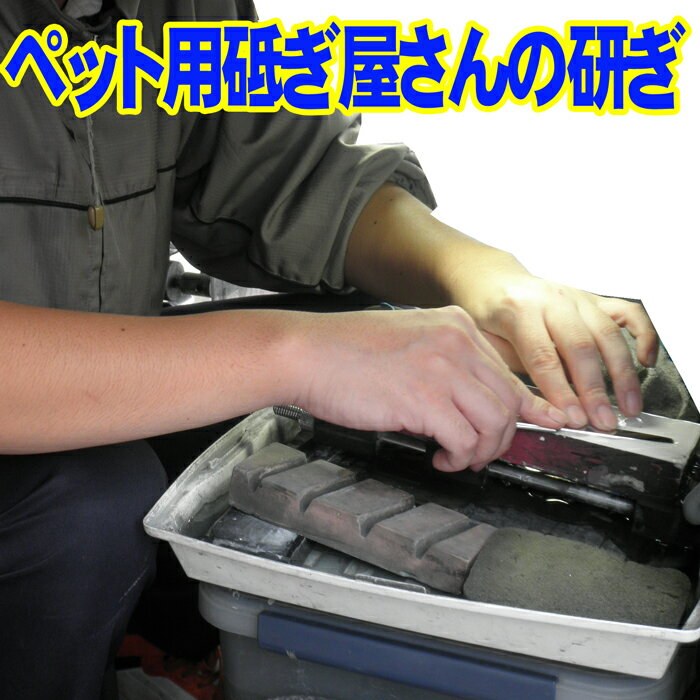 【トリミングシザー】 ペット用研ぎ屋さん 砥ぎ 1丁 はさみ