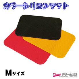 カラーシリコンマット Mサイズ