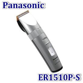 業務用バリカン パナソニック プロバリカン ER1510P-S