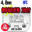 【アンディス正規品】Andis UltraEdge Blade #6FC 替刃 4.8mm 無料研ぎ券付 オースターA5互換